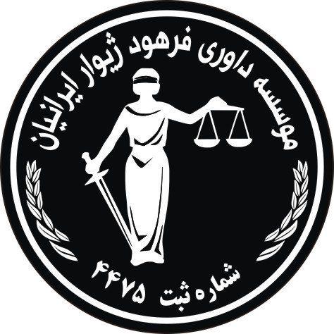 موسسه حقوقی و داوری فرهود ژیوار ایرانیان